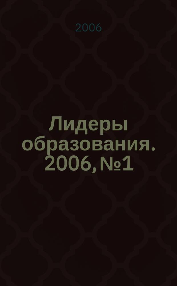 Лидеры образования. 2006, № 1/2 (47/48)