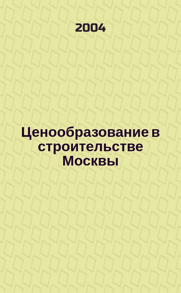 Ценообразование в строительстве Москвы : Информ. журн. 2004, вып. 2 (18)