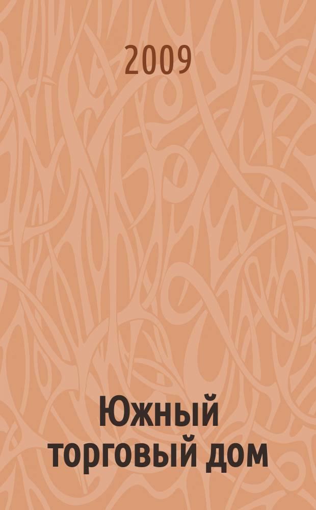 Южный торговый дом : рекламно-ценовой еженедельник. 2009, № 40 (702)