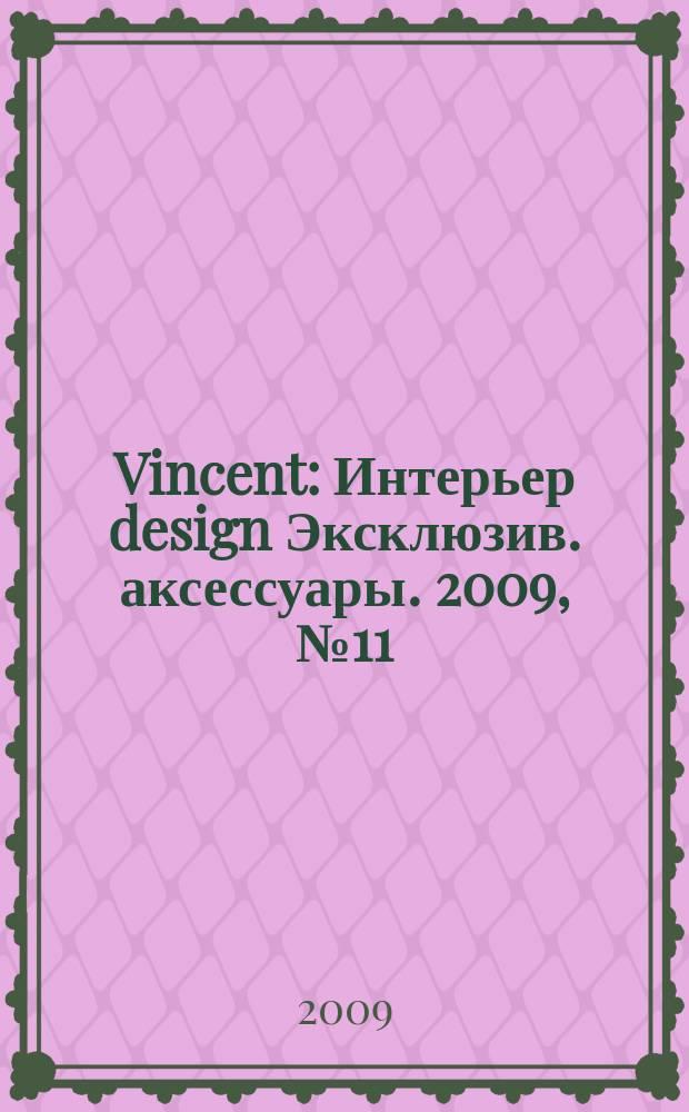 Vincent : Интерьер design Эксклюзив. аксессуары. 2009, № 11 (69)