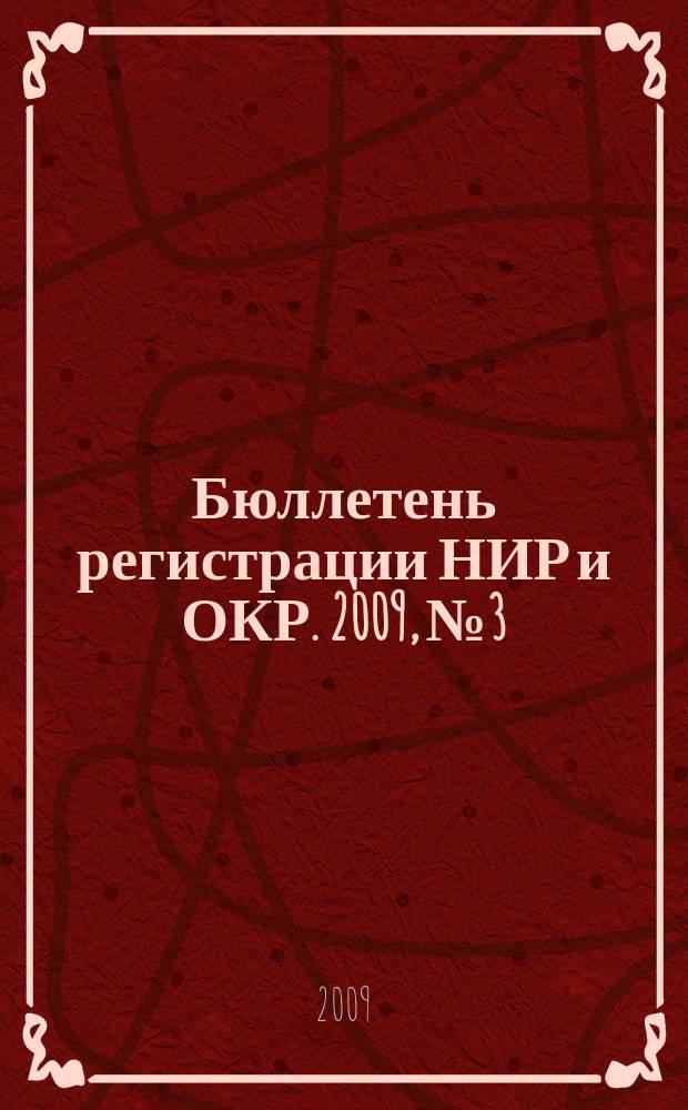Бюллетень регистрации НИР и ОКР. 2009, № 3