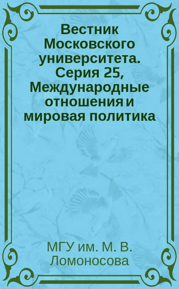 Вестник Московского университета. Серия 25, Международные отношения и мировая политика : научный журнал