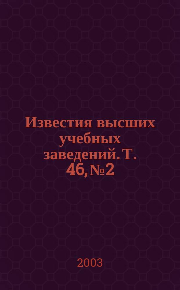 Известия высших учебных заведений. Т. 46, № 2
