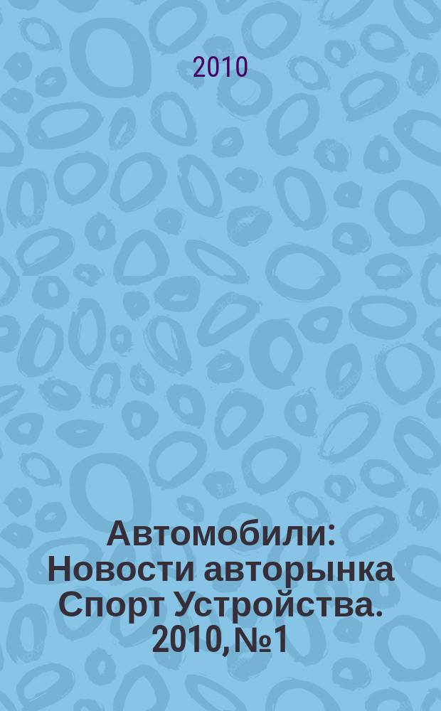 Автомобили : Новости авторынка Спорт Устройства. 2010, № 1