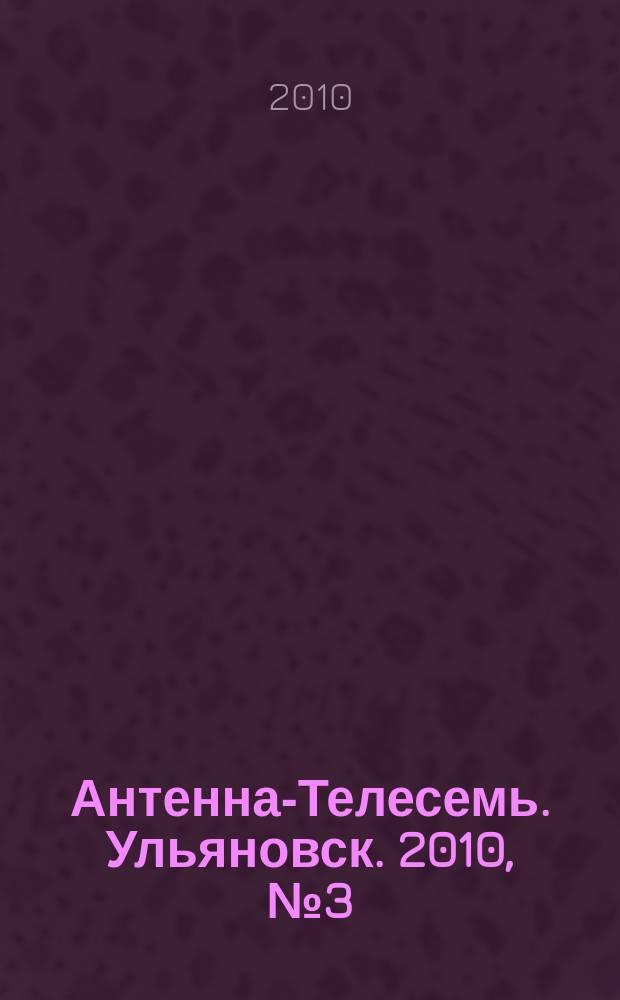Антенна-Телесемь. Ульяновск. 2010, №3(471)