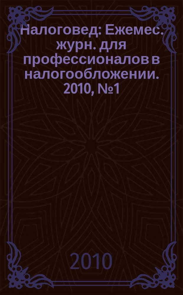 Налоговед : Ежемес. журн. для профессионалов в налогообложении. 2010, № 1 (73)