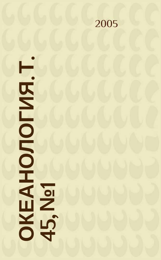 Океанология. Т. 45, № 1