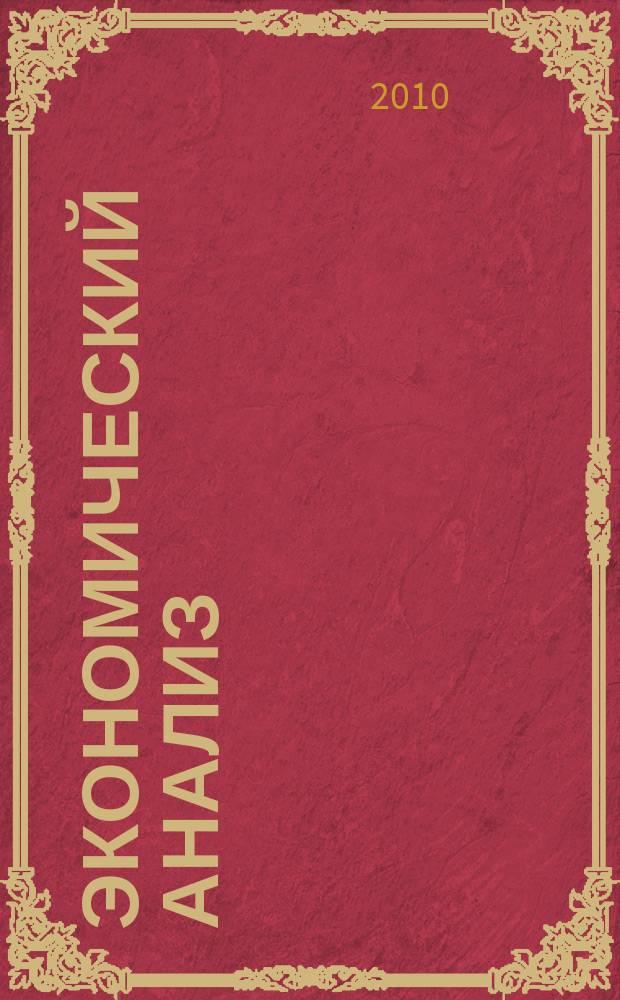 Экономический анализ : Теория и практика Науч.-практ. и аналит. журн. 2010, 1 (166)