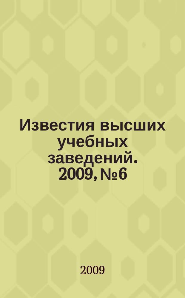 Известия высших учебных заведений. 2009, № 6