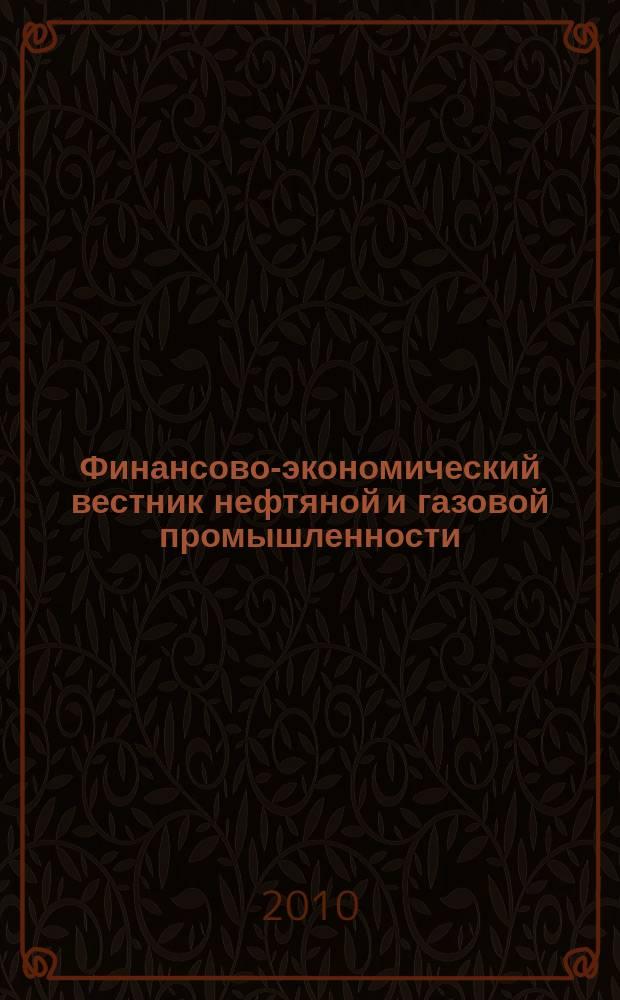 Финансово-экономический вестник нефтяной и газовой промышленности : Ежемес. журн. 2010, № 2