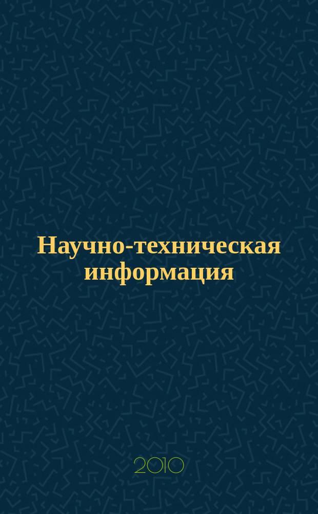 Научно-техническая информация : ежемесячный научно-технический сборник. 2010, № 1