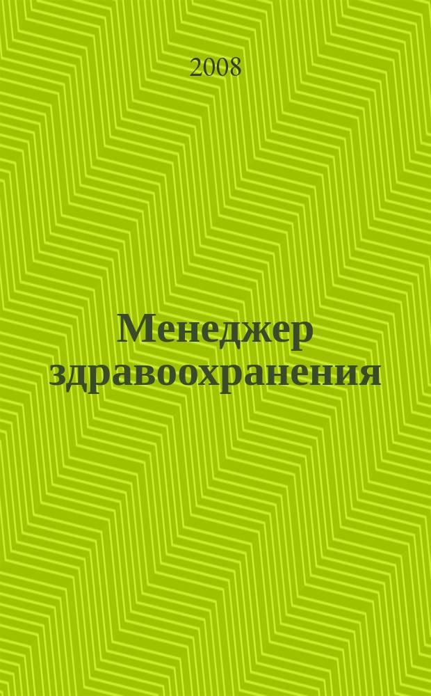 Менеджер здравоохранения : ежемесячный научно-практический журнал. 2008, № 7