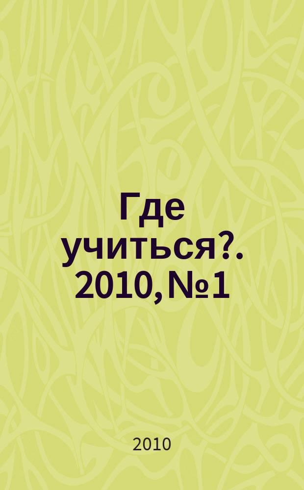 Где учиться?. 2010, № 1