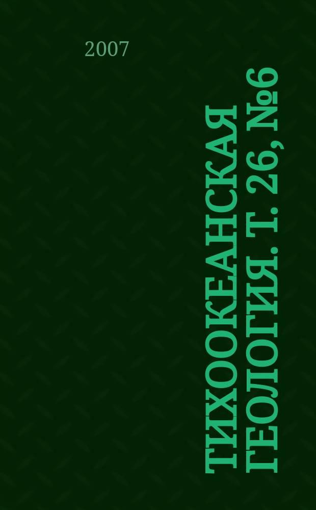 Тихоокеанская геология. Т. 26, № 6