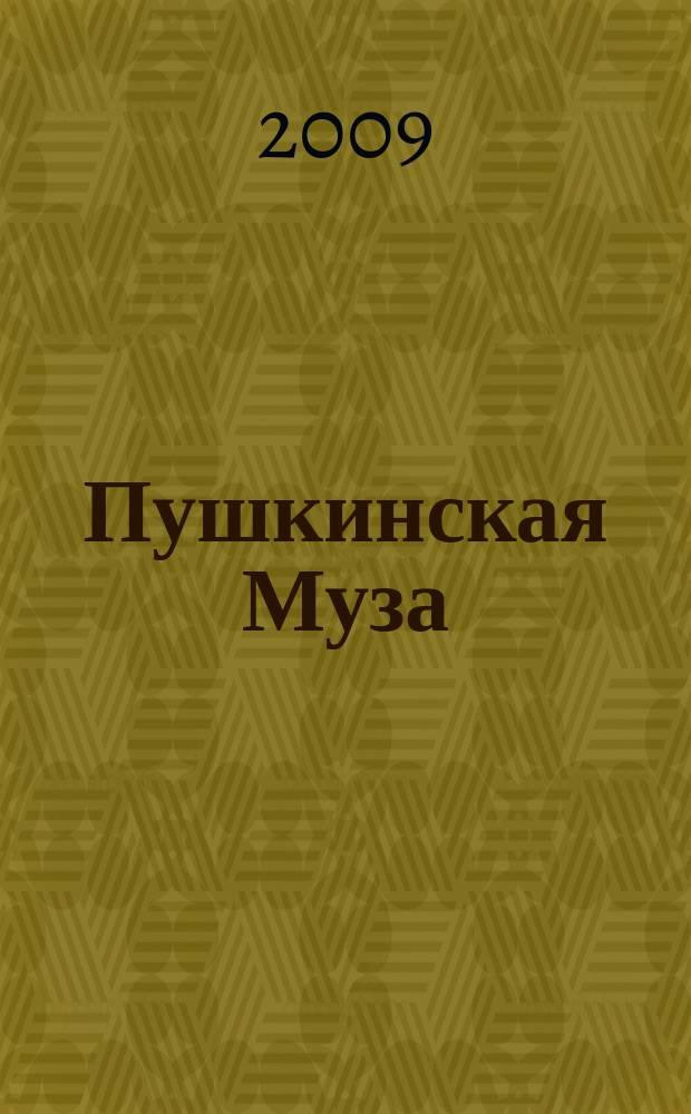 Пушкинская Муза : сборник поэзии студентов, аспирантов и педагогов Университета