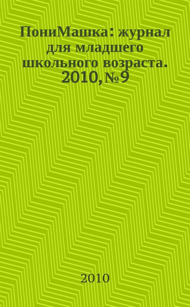 ПониМашка : журнал для младшего школьного возраста. 2010, № 9 : ПониМашка и Король Лев