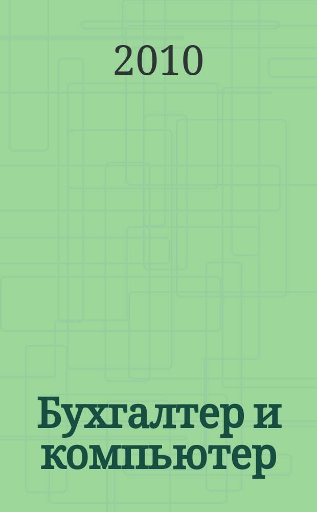 "Бухгалтер и компьютер : Прил. к журн. ""Бух. учет"". 2010, № 2 (125)"