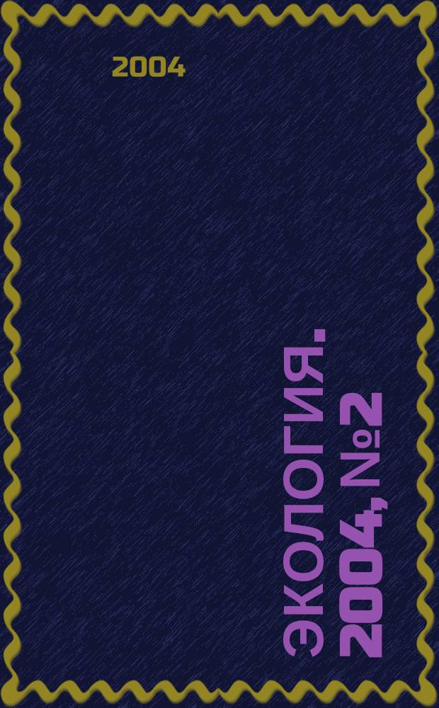 Экология. 2004, № 2