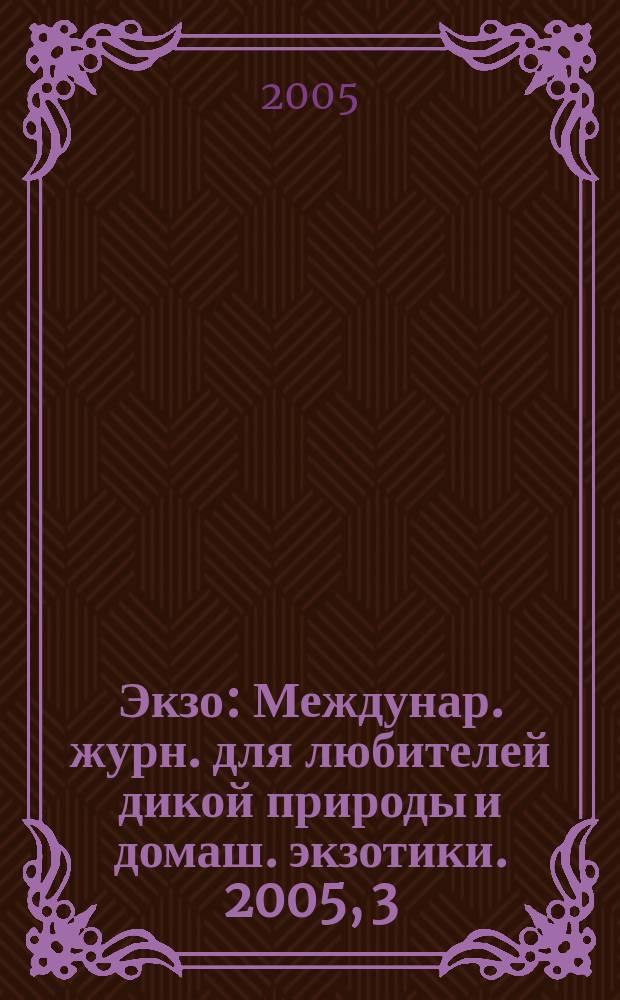 Экзо : Междунар. журн. для любителей дикой природы и домаш. экзотики. 2005, 3