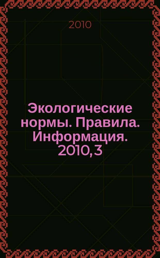 Экологические нормы. Правила. Информация. 2010, 3