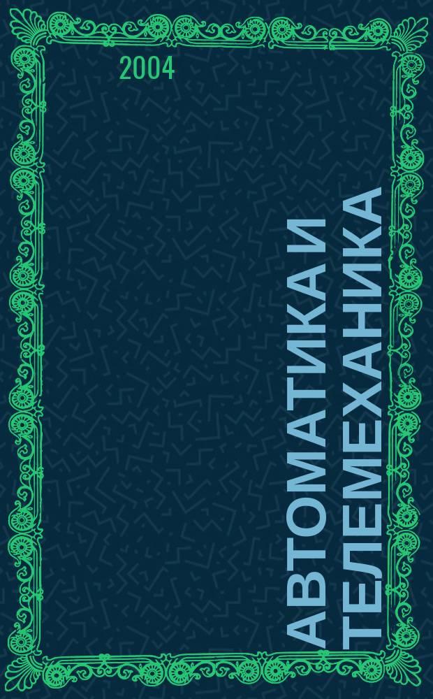 Автоматика и телемеханика : Орган Комис. автоматики и телемеханики. 2004, № 9
