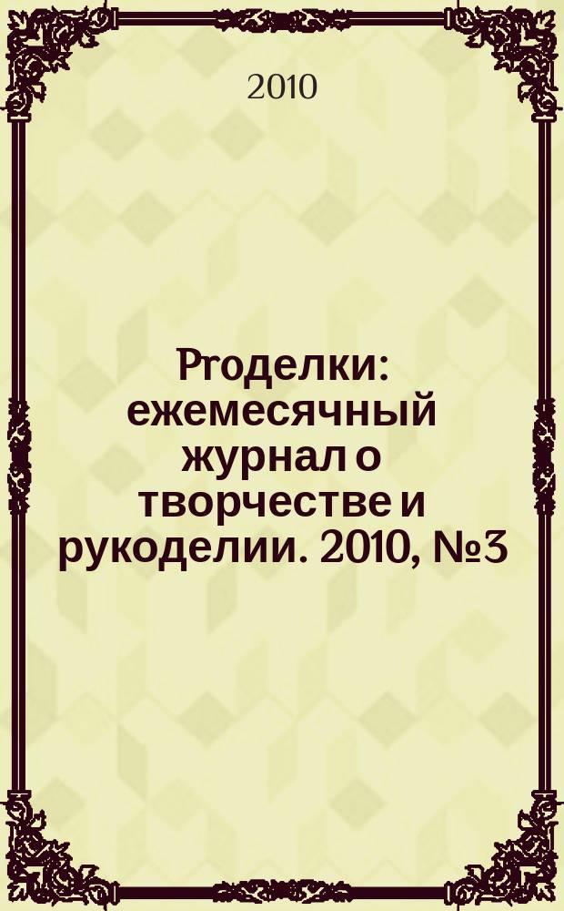 Proделки : ежемесячный журнал о творчестве и рукоделии. 2010, № 3 (5)