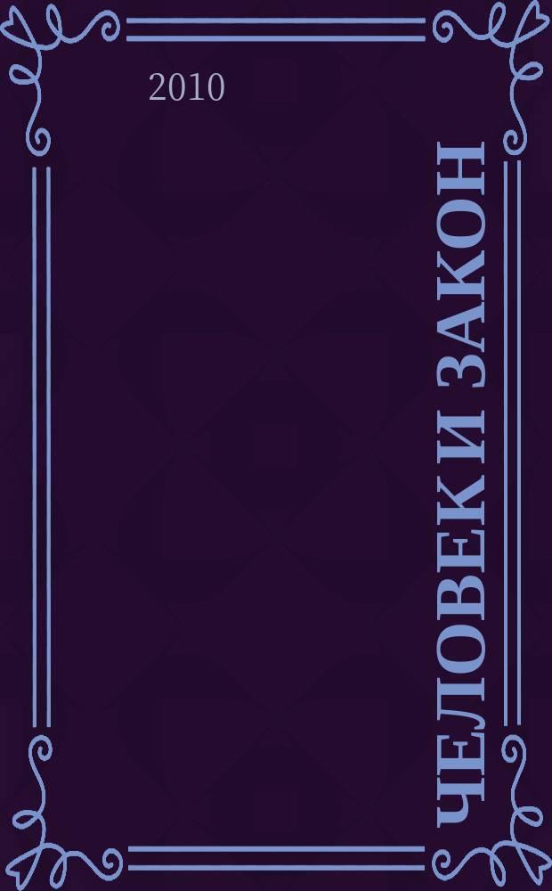 Человек и закон : Науч.-попул. журн. М-ва юстиции СССР. 2010, № 3
