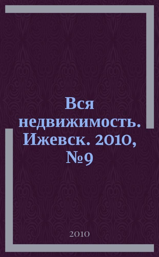 Вся недвижимость. Ижевск. 2010, № 9 (228)