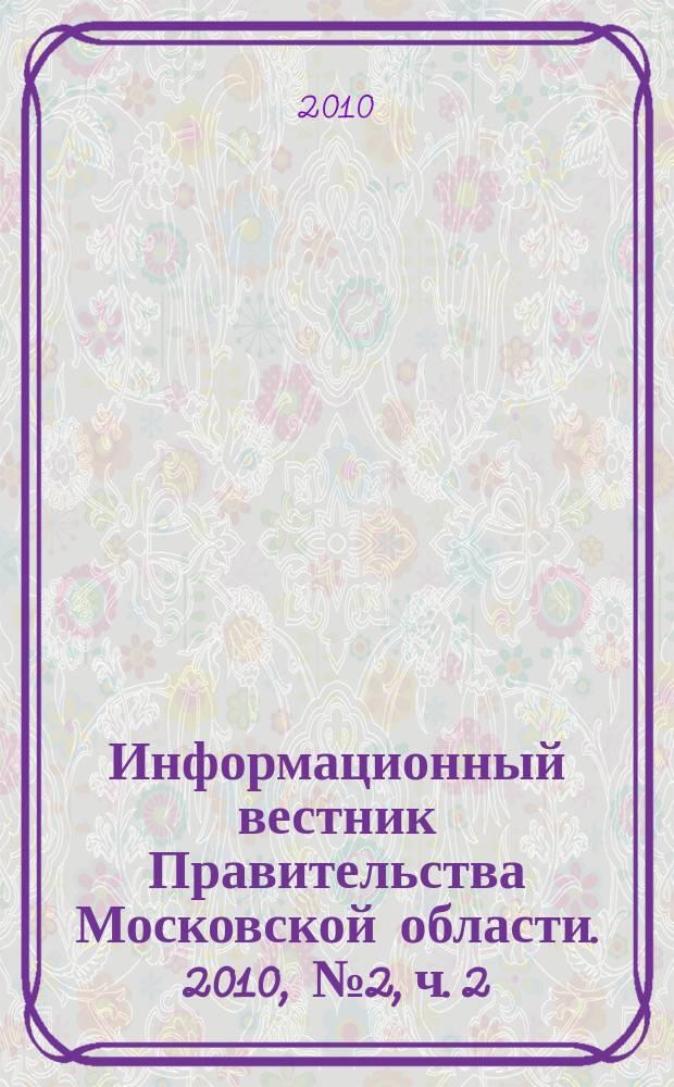 Информационный вестник Правительства Московской области. 2010, № 2, ч. 2