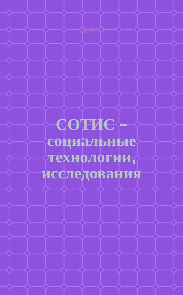 СОТИС - социальные технологии, исследования : Ежекварт. науч.-практ. журн. 2009, 6 (38)