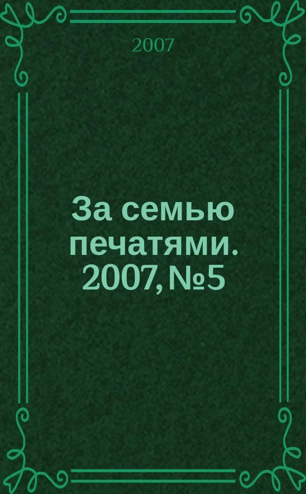 За семью печатями. 2007, № 5