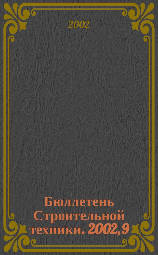 Бюллетень Строительной техники. 2002, 9 (817)
