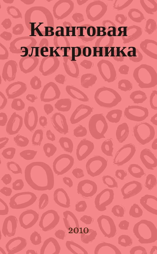 Квантовая электроника : Сборник статей. Т. 40, № 4 (454)