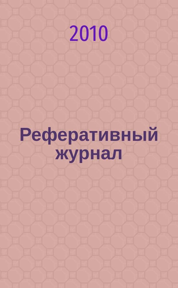Реферативный журнал : сводный том раздел сводного тома. 2010, № 4