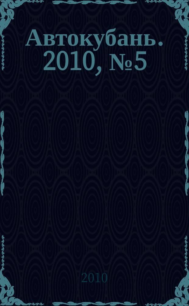 Автокубань. 2010, № 5 (179)