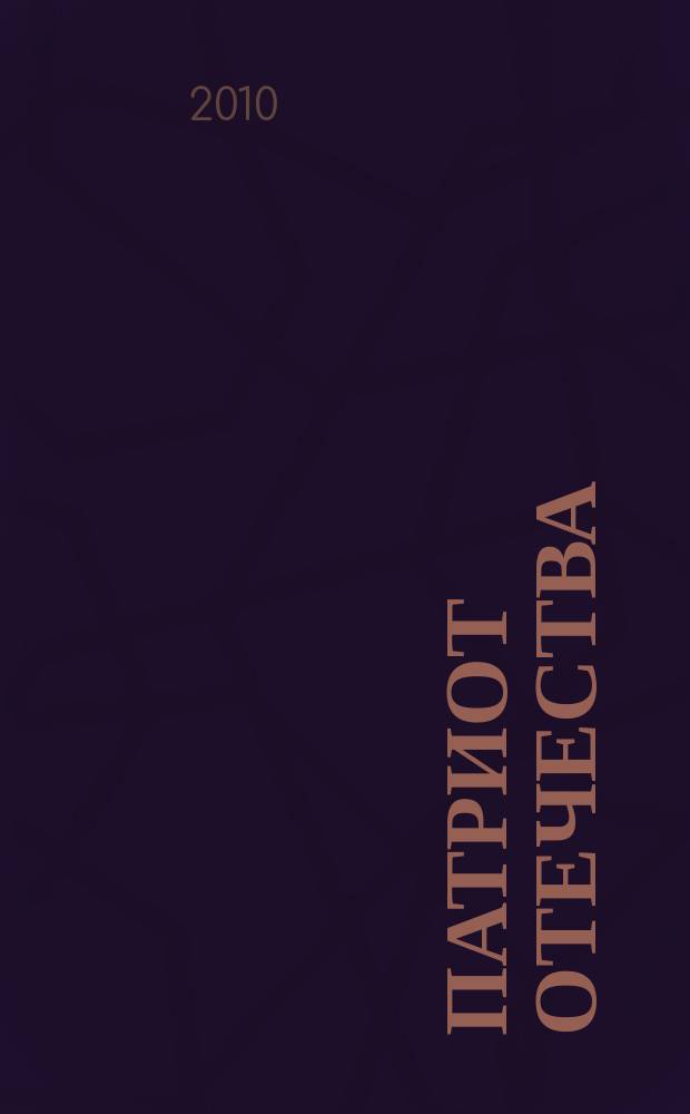 Патриот Отечества : Ежемес. общерос. журн. 2010, № 5 (95)