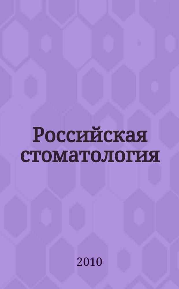 Российская стоматология : научно-практический рецензируемый журнал. Т. 3, № 1