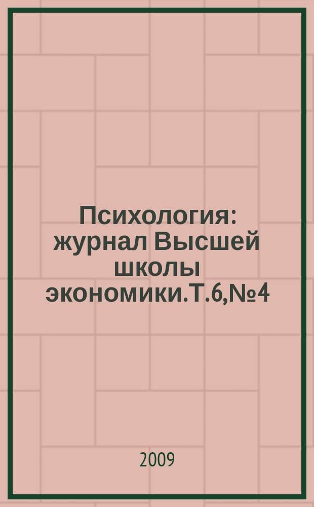 Психология : журнал Высшей школы экономики. Т. 6, № 4