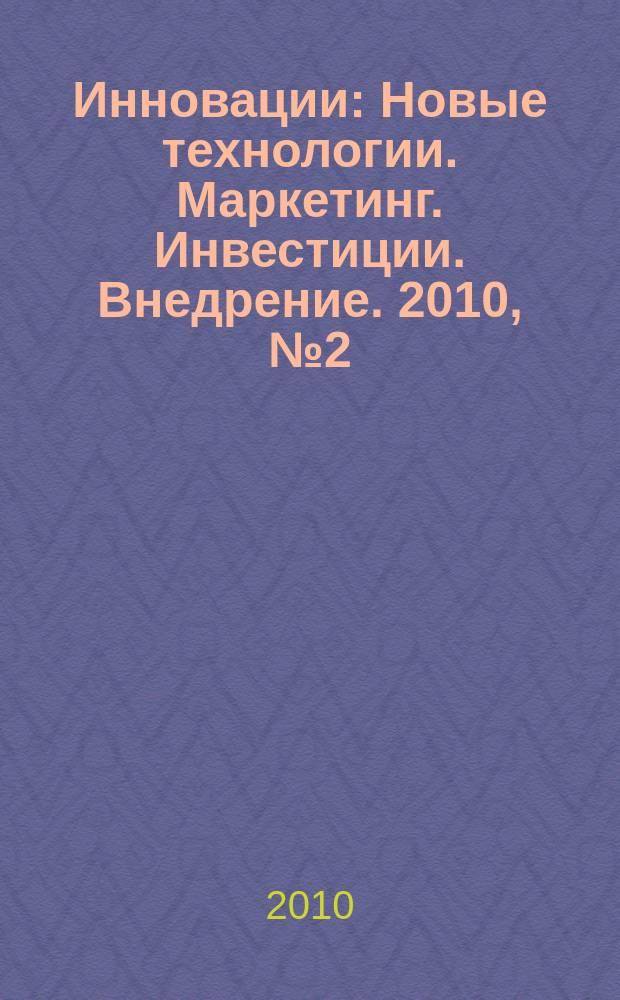 Инновации : Новые технологии. Маркетинг. Инвестиции. Внедрение. 2010, № 2 (136)