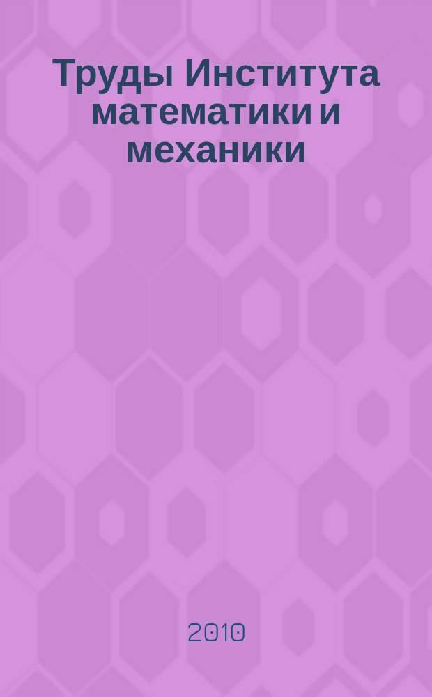 Труды Института математики и механики : Сб. науч. тр. Т. 16, № 2
