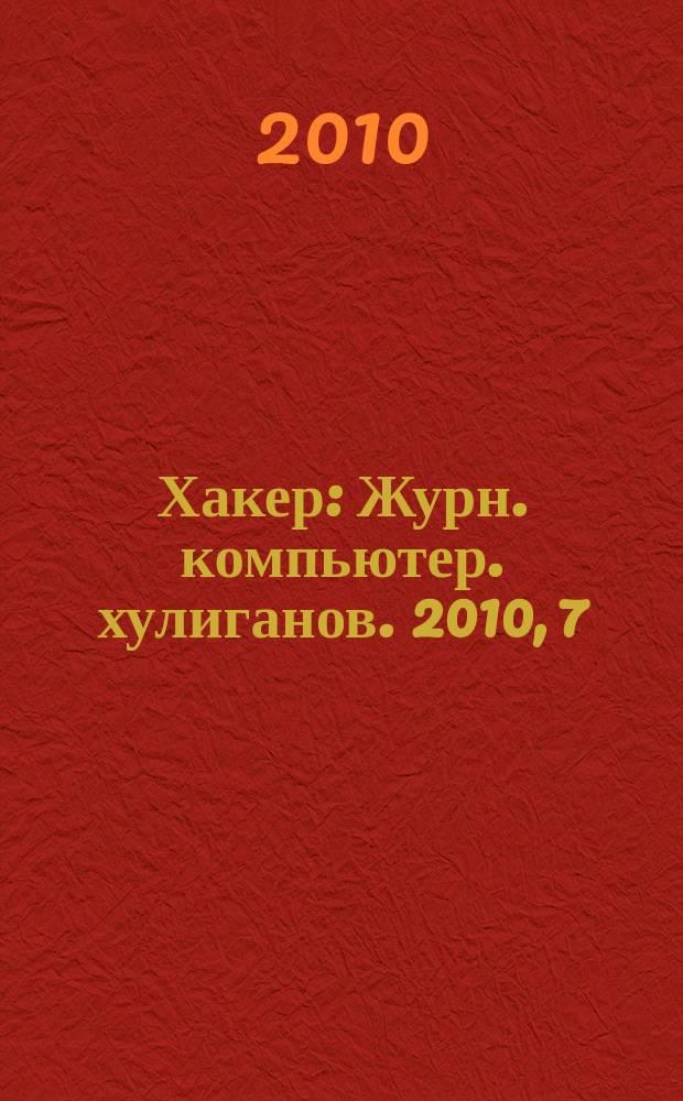 Хакер : Журн. компьютер. хулиганов. 2010, 7 (138)