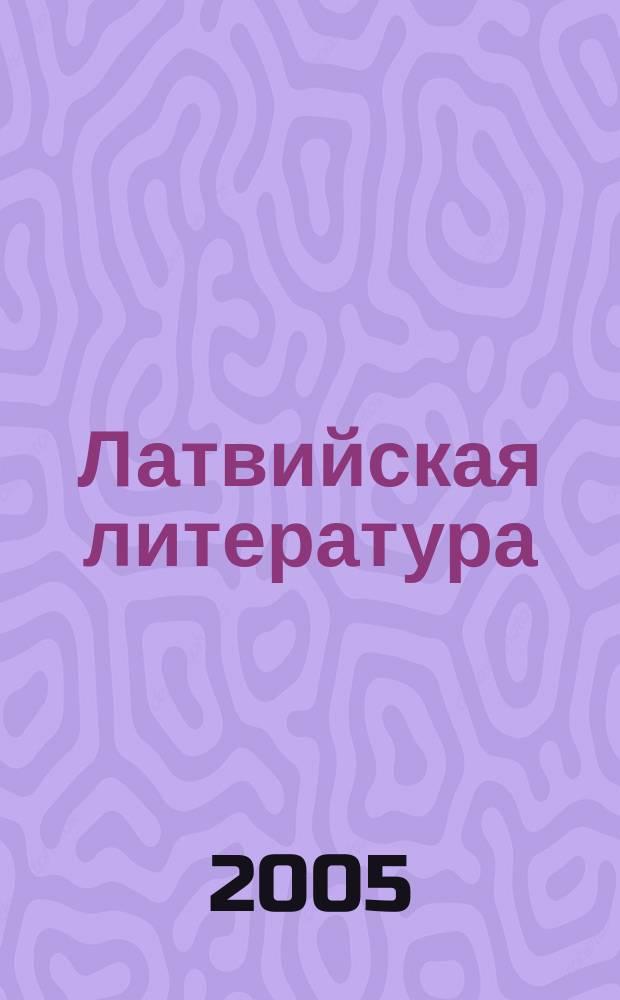 Латвийская литература