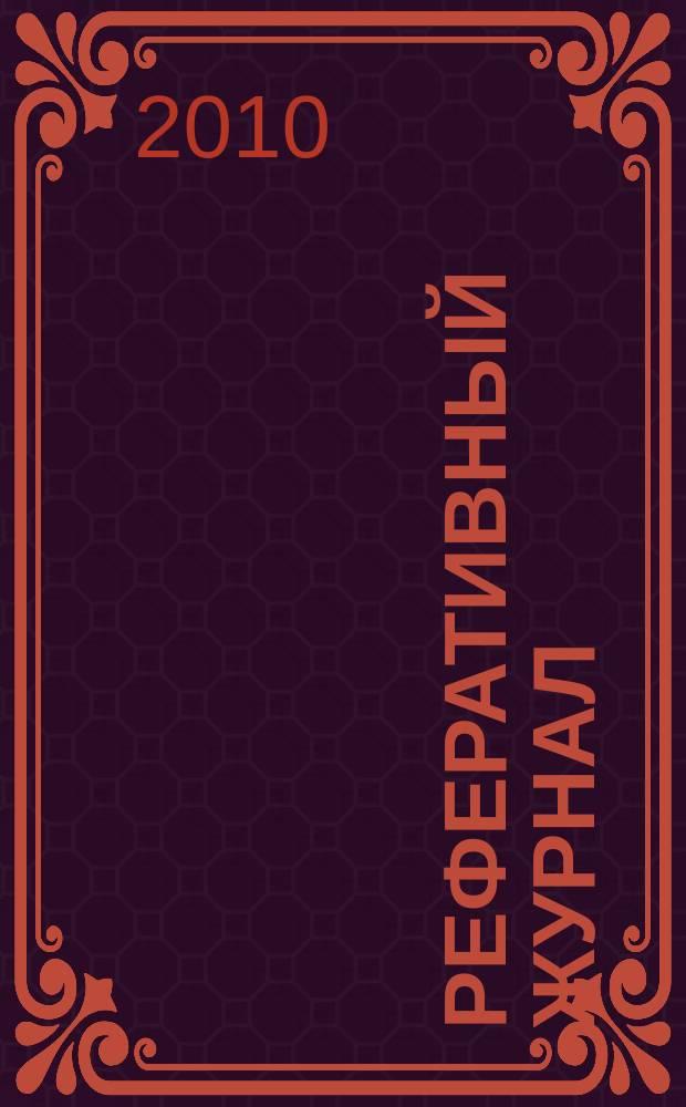 Реферативный журнал : сводный том раздел сводного тома. 2010, № 7