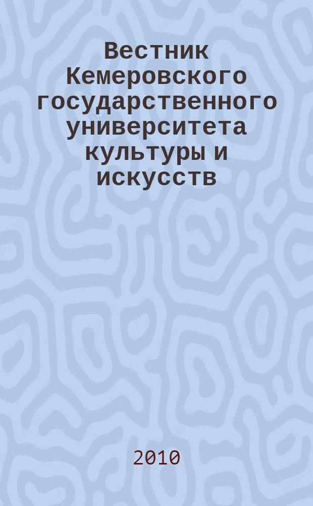 Вестник Кемеровского государственного университета культуры и искусств : журнал теоретических и прикладных исследований. № 10