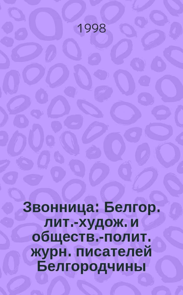 Звонница : Белгор. лит.-худож. и обществ.-полит. журн. писателей Белгородчины