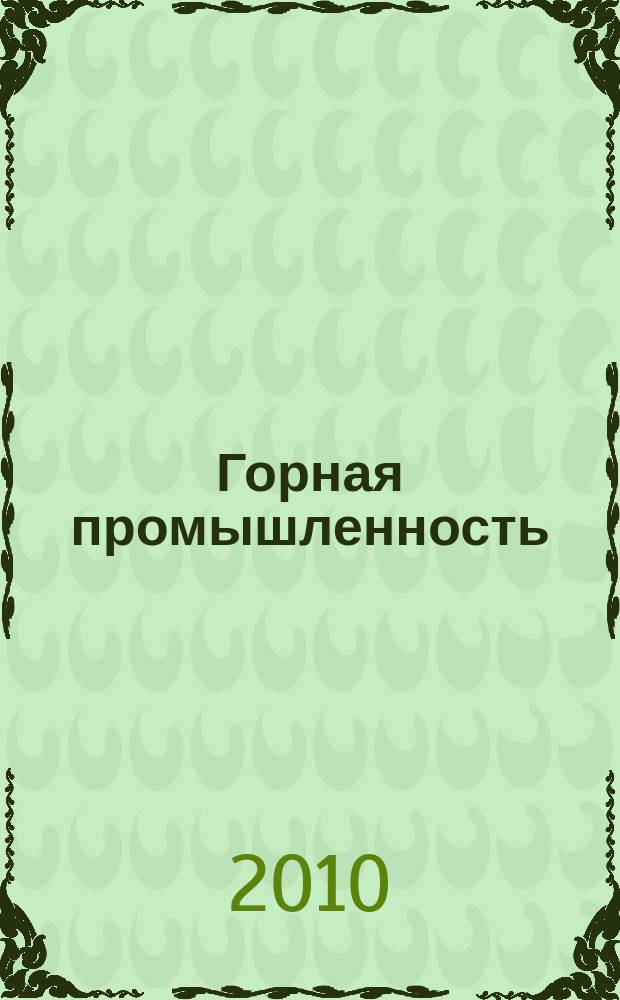 Горная промышленность : ГП Ежекварт. журн. 2010, № 1 (89)