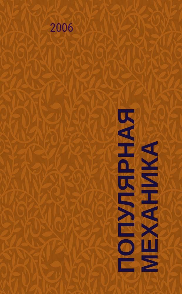 Популярная механика : Журн. о том, как устроен мир. 2006, № 3 (41)