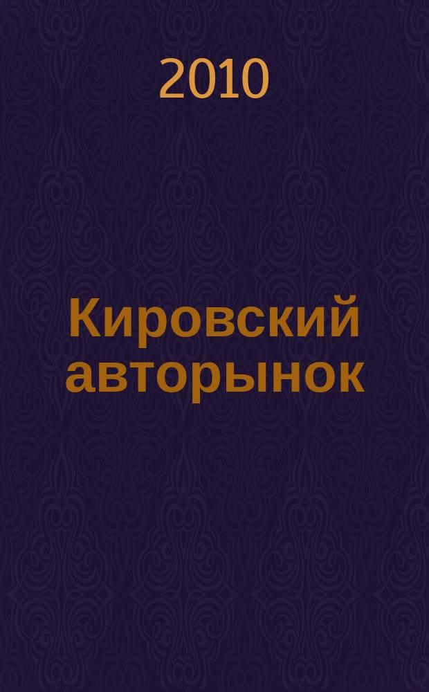 Кировский авторынок : автомобили. Спецтехника. Запчасти. Сервис. 2010, № 5 (76)