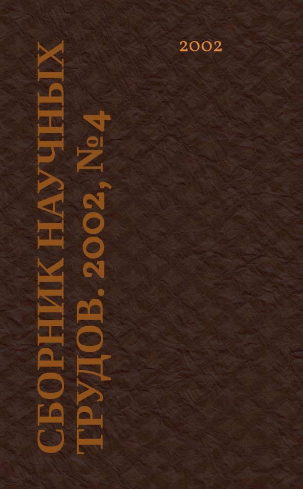 Сборник научных трудов. 2002, № 4 (30)