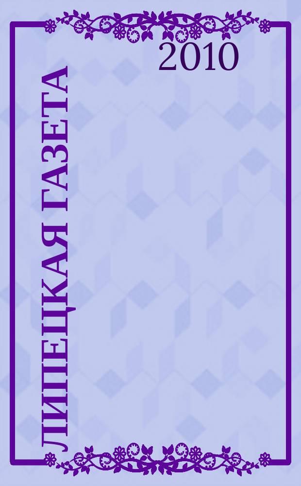 Липецкая газета: итоги недели : информационно-аналитический еженедельный журнал. 2010, № 37 (107)